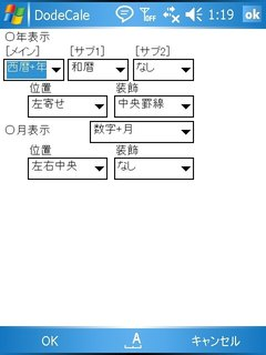 DodeCale年月表示設定