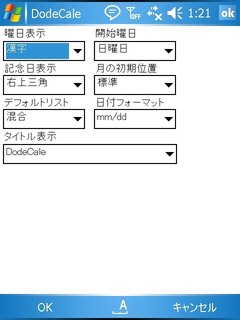 DodeCaleその他表示設定