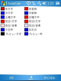 DodeCaleカラー設定